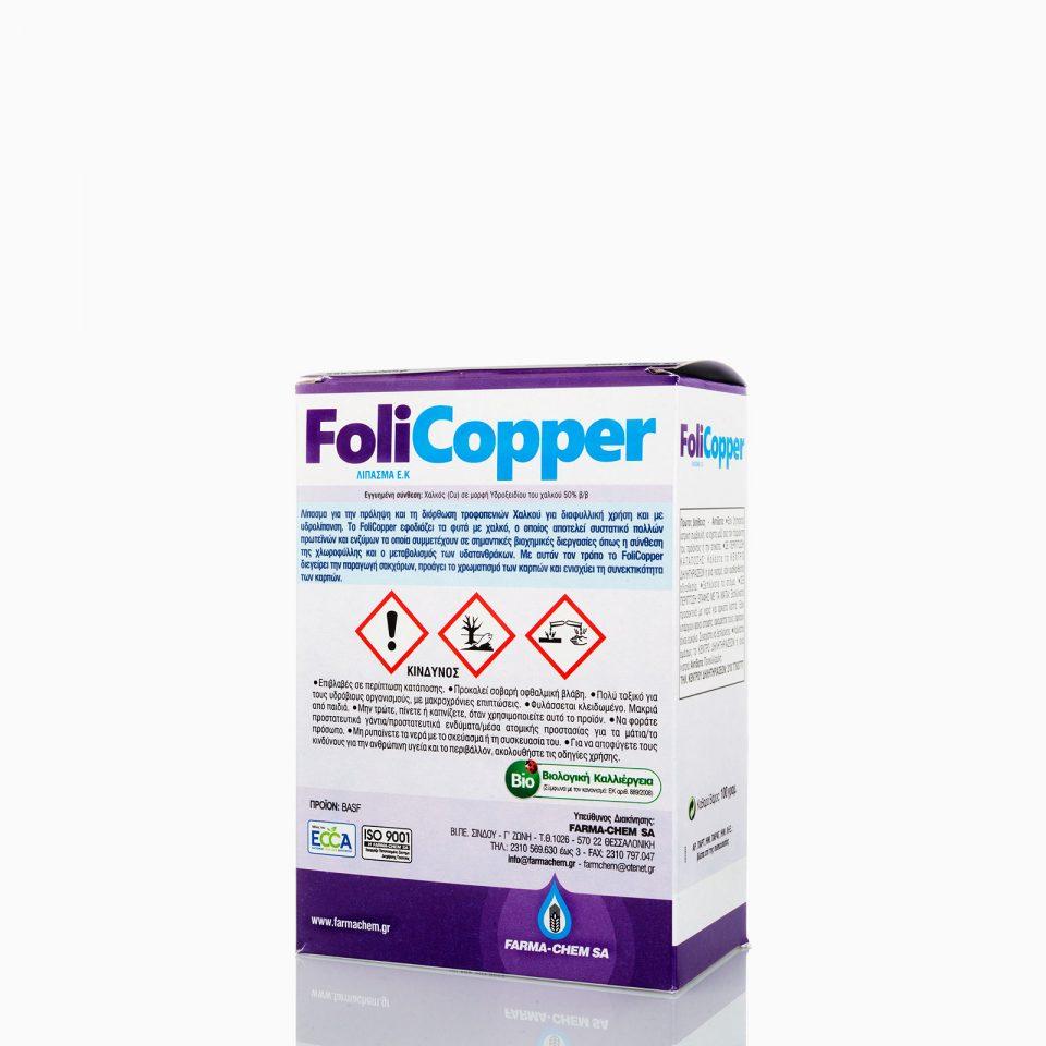 FOLLI-COPPER υδροξείδιο του χαλκού 50%